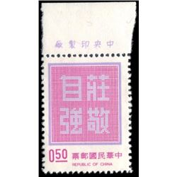 Republic Of China 1972-75 50 Cents Scott # 1768 Lilac & Lilac/Rose PSE VF80 Mint OGnh