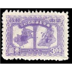 People's Republic Of China 1949 $3 Scott # 5L62 Bright Violet PSE F-VF75 Mint NGAI
