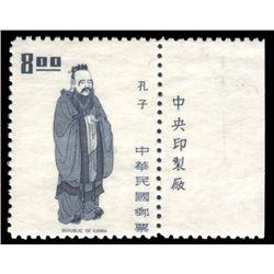 Republic Of China 1972-73 $8 Scott #1798 Indigo PSE VG-F60 MINT OGNH