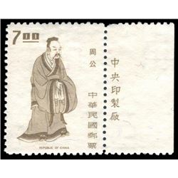 Republic Of China 1972-73 $7 Scott #1797 Sepia PSE F-VF75 MINT OGNH
