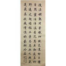Huang Junbi 1898-1991 Chinese Calligraphy Paper