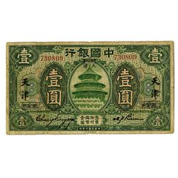 "Bank of China, 1918, Issued ""Tientsin over Kalgan"" Branch Issue Note"