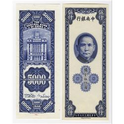 Central Bank of China, 1948 Proof Banknote.