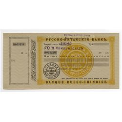 Banque Russo-Chinoise Draft or Check Possibly used as Scrip Notes, ca.1900-1920.