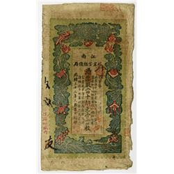 Kiangnan Yu-Ning Government Bank - Yu Ning Imperial Bank, 1903 Cash Issue.