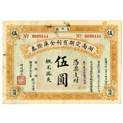 Hunan Treasury, 1920 Interest-Bearing Term Certificates Issue Banknote.
