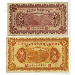 Industrial Development Bank of Jehol, 1925 Banknote Issue Pair.