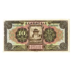 Provincial Bank of the Three Eastern Provinces, 1924, Issued Note