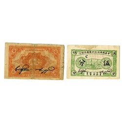 Chinese Soviet Republic National Bank, 1932, Issued Banknote Pair.