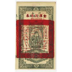Honan Province Treasury, 1921 ND Provisional Issued printed on 1921 Issue Banknote.