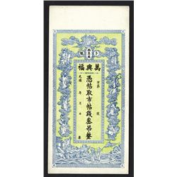 Imperial Heilungkiang Private Bank of Wansinfu, 1907 Issue.