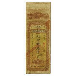 Lin-Zi City 1926, Local Banknote.