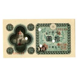 Bank of Japan, ND (1946), Specimen Note