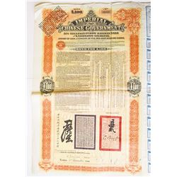 Imperial Chinese Government, 1908 Tientsin-Pukow Issued £50 Bond Rarity.