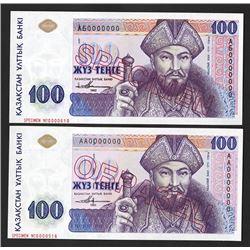 Kazakhstan National Bank. 1993. Pair of Specimens.