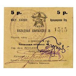 Armavir Invoice Receipt Scrip Note, ND (ca.1918-20).