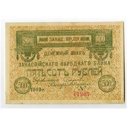 Ekaterinburg Consumer Commune, 1923, Merchandise Order