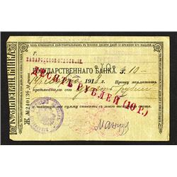 Khabarovsk Branch of Government Bank, 1918, Issued Circulating Check
