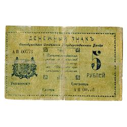 Orenburg Branch of Government Bank, 1917, Issued Currency Token