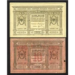 Siberian Provisional Administration. 1918 Treasury Token Currency Issue.
