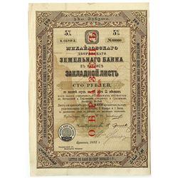 Mikhailovsk Russian Nobles' Land Bank in Kutais, 1892, Specimen Bond
