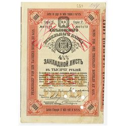 Kharkov Land Bank, 1896, Specimen Bond