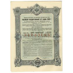 State Debt Commission, 1909, Specimen Bond