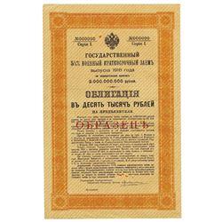 State Debt Commission, 1916, Specimen Bond