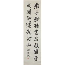 He Xiangning 1878-1972 Chinese Calligraphy Scroll