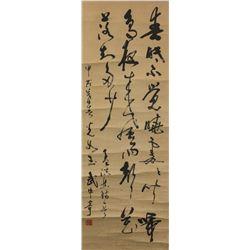 Wu Zhongqi 1907-2006 Chinese Calligraphy Scroll