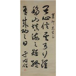 Yu Youren 1879-1964 Chinese Calligraphy Scroll