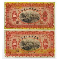 "Bank of Territorial Development, 1914 ""Shanghai"" Branch Issue Pair"