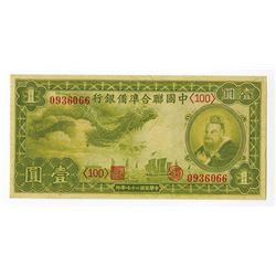 Federal Reserve Bank of China, 1938 (1939) Issue Banknote.