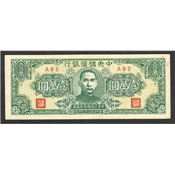 Central Reserve Bank of China. 1944 Issue.