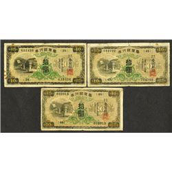 Bank of Taiwan, Ltd. 1932 ND Issue.