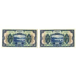 Chinese Italian Banking Corp., 1921, Sequential Pair