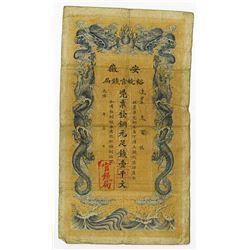 Anhwei Yu Huan Bank, 1909 Cash Issue