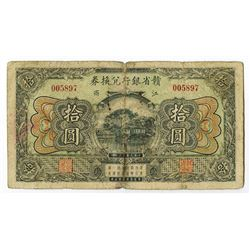Kan Sen Bank of Kiangsi, 1924 Issue.