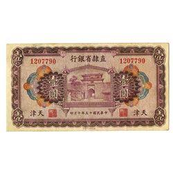 Provincial Bank of Chihli, 1926 Tientsin Branch.