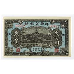 Xiangjugong Bank 3 jiao banknote, 1929. _____1929___