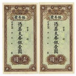 Fujian Fu'an County Shengyifeng Bank, ND, ca.1910-1930, 1 silver dollar banknote Pair.