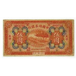 China Silk and Tea Industrial Bank, 1925  Tientsin  Branch Issue.