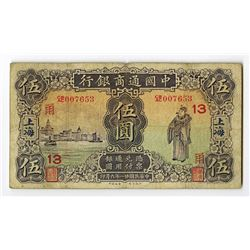 "Commercial Bank of China, 1932 ""Shanghai"" Issue."