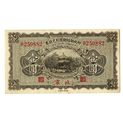 Ministry of Finance, Short Term, Interest-Bearing Exchange Notes, 1922 Issue Banknote.