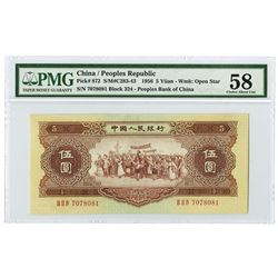 Peoples Bank of China, 1956 Issue Banknote.