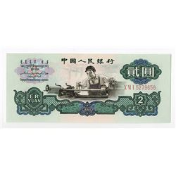 Peoples Bank of China, 1960 Issue Banknote.