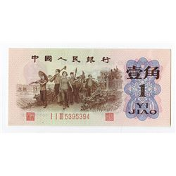 Peoples Bank of China, 1962-65 Issue Banknote.