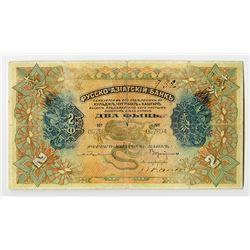 Kuld'sha, Chuguchak & Kashgar Branch of Russo-Asiatic Bank, 1913-1917, Issued Note