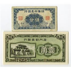 Amoy Industrial Bank, 1940 Issue Banknote.