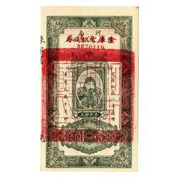 Honan Province Treasury, 1920's No Date Provisional Issue.